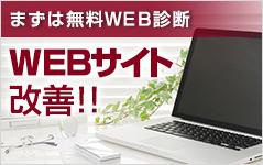 WEBサイト改善無料診断